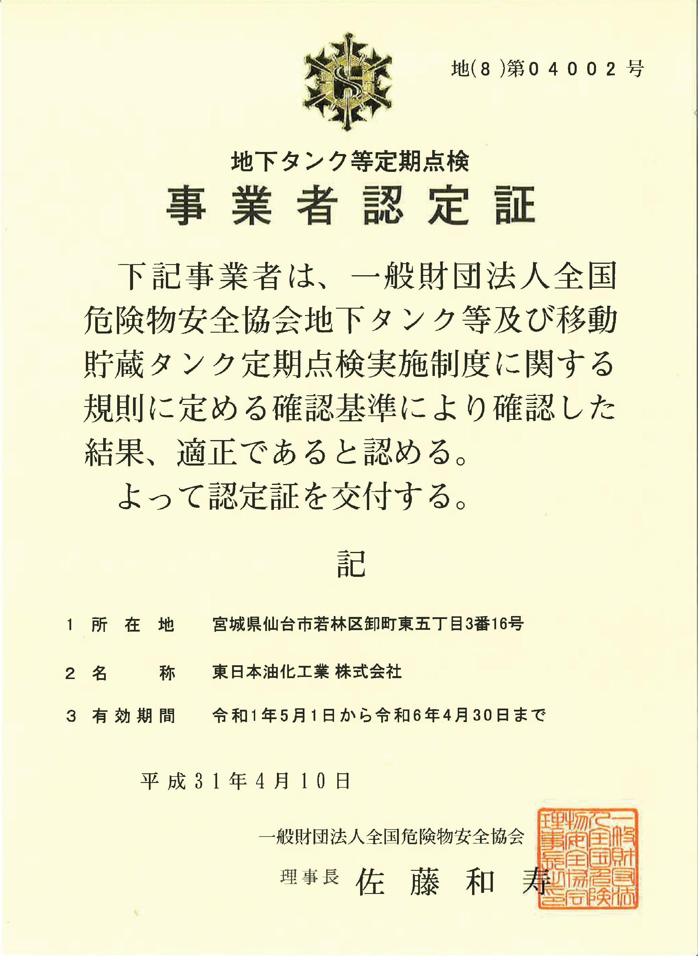 許可及び事業者認定証|会社情報|東日本油化工業株式会社